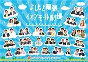 ◆よしもとお笑いライブ INイオンモール幕張!