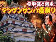 松平健さんと一緒にマツケンサンバを踊ろう!(花火はイメージです)