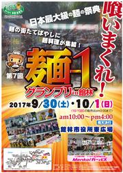 麺ワングランプリ in 館林!!  日本最大級の麺の祭典に是非行こう!!  ※イメージ