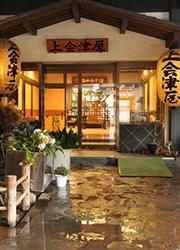 ご宿泊は塩原温泉上会津屋  自家原泉を持つ老舗のお宿です。   ※イメージ