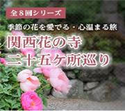 関西花の寺25ケ所めぐり