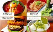 静岡ソウルフード3食 ※イメージ
