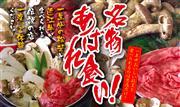 魚松「あばれ食い」