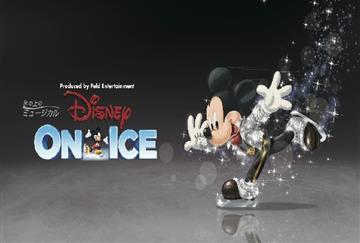 【由良・御坊・湯浅発着】S席で観る~氷の上のミュージカル~ディズニー・オン・アイス2019◆LIVE YOUR DREAMS◆