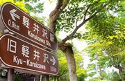 日本屈指の高原リゾートを満喫