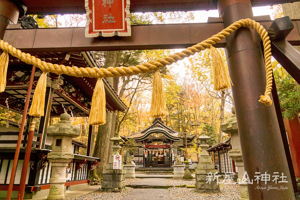新屋山神社 ※イメージ