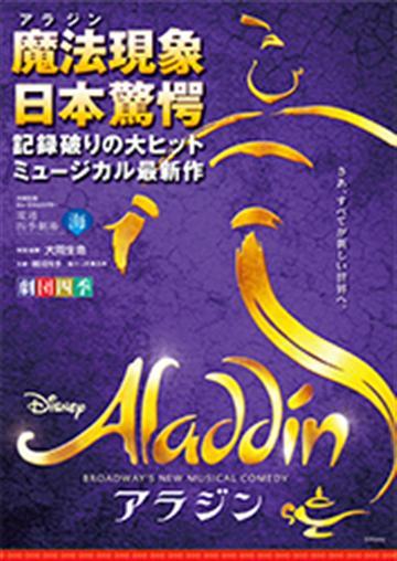 劇団四季ミュージカル『アラジン』(C)Disney