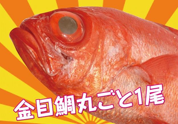 キンメダイ(イメージ)
