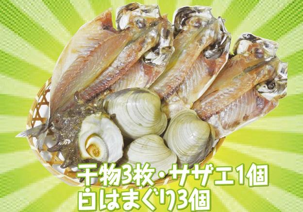 海鮮セット(イメージ)