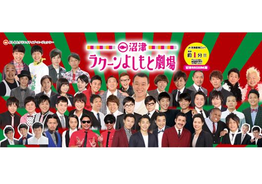 ◆沼津ラクーンよしもと劇場