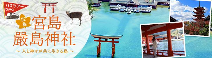宮島(嚴島神社)