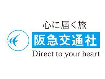 株式会社阪急交通社 トラピックス東京国内2課 バスの旅