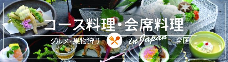 コース料理・会席料理